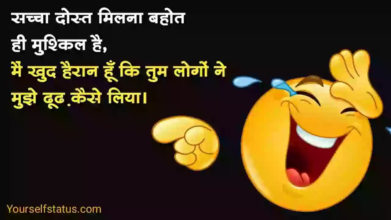 Funny-friendship-status-hindi