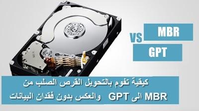 كيقية تفوم بالتحويل القرص الصلب من GPT الى MBR والعكس بدون فقدان البيانات