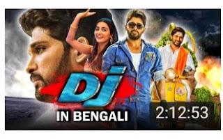 Dj Bangla 2019 Allu Arjun Movie Download Dj Duvvada Jagannadham