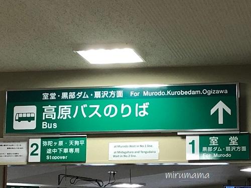 立山高原バスの駅