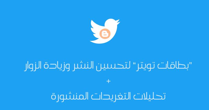 شرح استخدام twitter cards لتحسين النشر وزيادة الزوار
