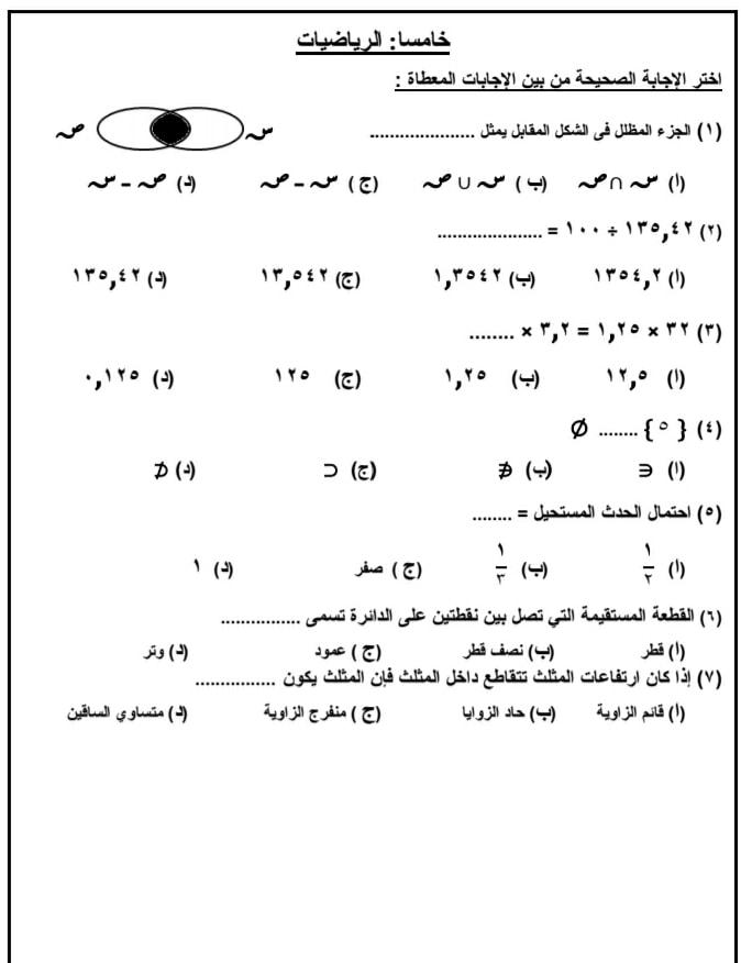 النماذج الرسمية للامتحان المجمع للصف الخامس الابتدائي الترم الاول 2021 3