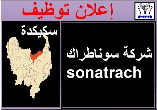 إعلان توظيف بشركة سوناطراك sonatrach  لولاية سكيكدة سبتمبر 2020 - التوظيف في الجزائر