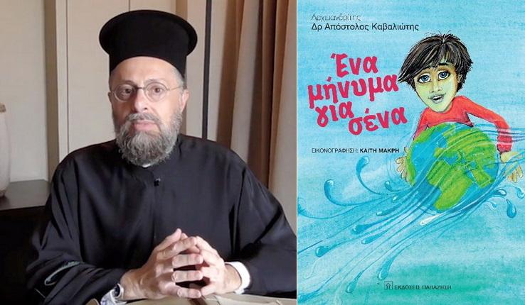 Νέο βιβλίο από τον Αρχιμανδρίτη Απόστολο Καβαλιώτη με τίτλο «Ένα μήνυμα για σένα»