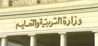 وزير التعليم أمام البرلمان لمناقشة النظام الجديد للتعليم