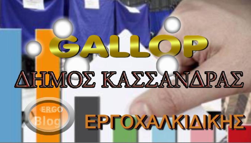 Δημοτικές Εκλογές 2019  Tο Γκάλοπ του ΄Εργο Χαλκιδικής..