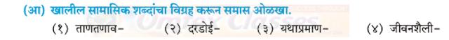 chapter 1 - वेगवशता [Latest edition] Balbharati solutions for Marathi - Yuvakbharati 12th Standard HSC Maharashtra State Board