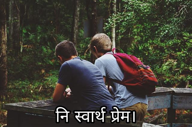 सच्चे दोस्त को पहचानने का तरीका,एक अच्छा दोस्त कैसे बनाएं ?
