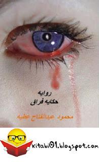 روايات عربية : تحميل رواية حكاية فراق pdf