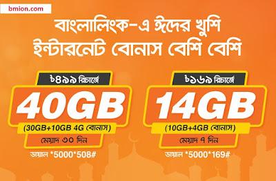 Banglalink-Eid-Offer-2020-40GB-499Tk-14GB-169Tk