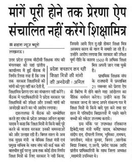 प्रदेश के शिक्षामित्रों की मांगें पूरी होने का समय नजदीक SHIKSHAMITRA TODAY LATEST BREAKING NEWS