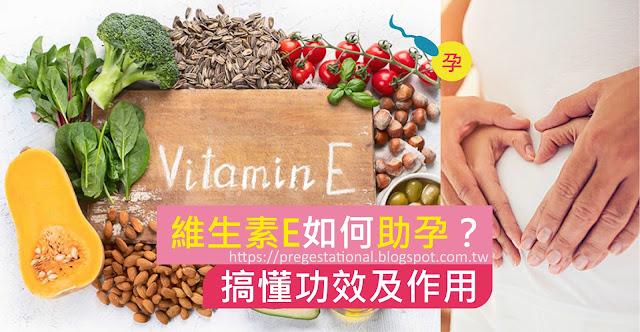 維生素E助孕功效及作用