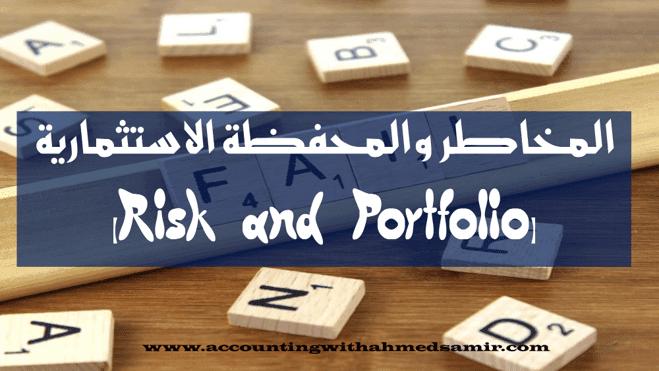 Risk and Portfolio
