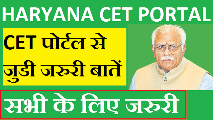 Haryana CET Portal for HSSC Group C and D Govt Jobs Registration Starts