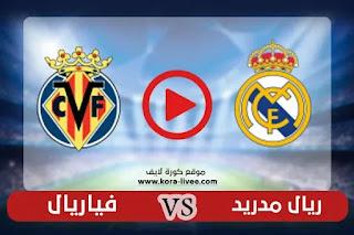 مباراة ريال مدريد وفياريال بث مباشر كورة لايف 25-09-2021 الدوري الإسباني