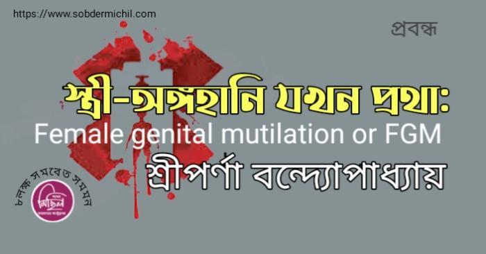 স্ত্রী-অঙ্গহানি যখন প্রথা:  Female genital mutilation or FGM  শ্রীপর্ণা বন্দ্যোপাধ্যায়