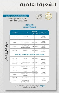 جدول امتحانات الصف الثالث الثانوي 2821، موعد امتحانات الثانويه العامه
