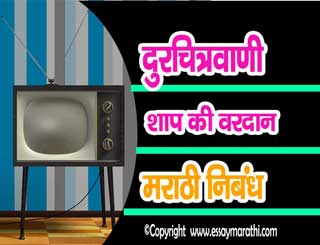 Television A Bane Or Boon Essay In Marathi