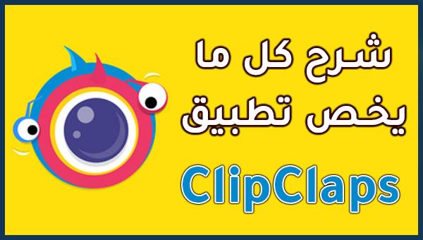 شرح تطبيق ClipClaps ربح المال