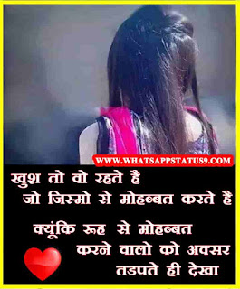 Very Sad Whatsapp Status in Hindi