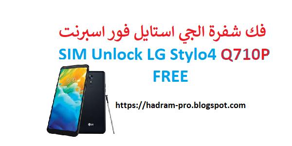 SIM Unlock LG Stylo4 Q710P
