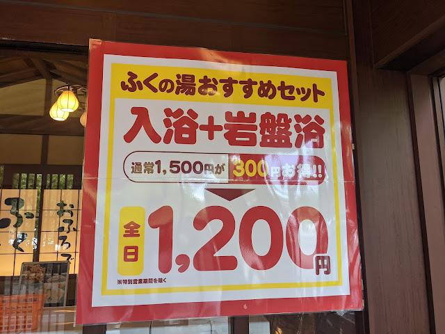 稲佐山温泉ふくの湯岩盤浴+温泉で1200円