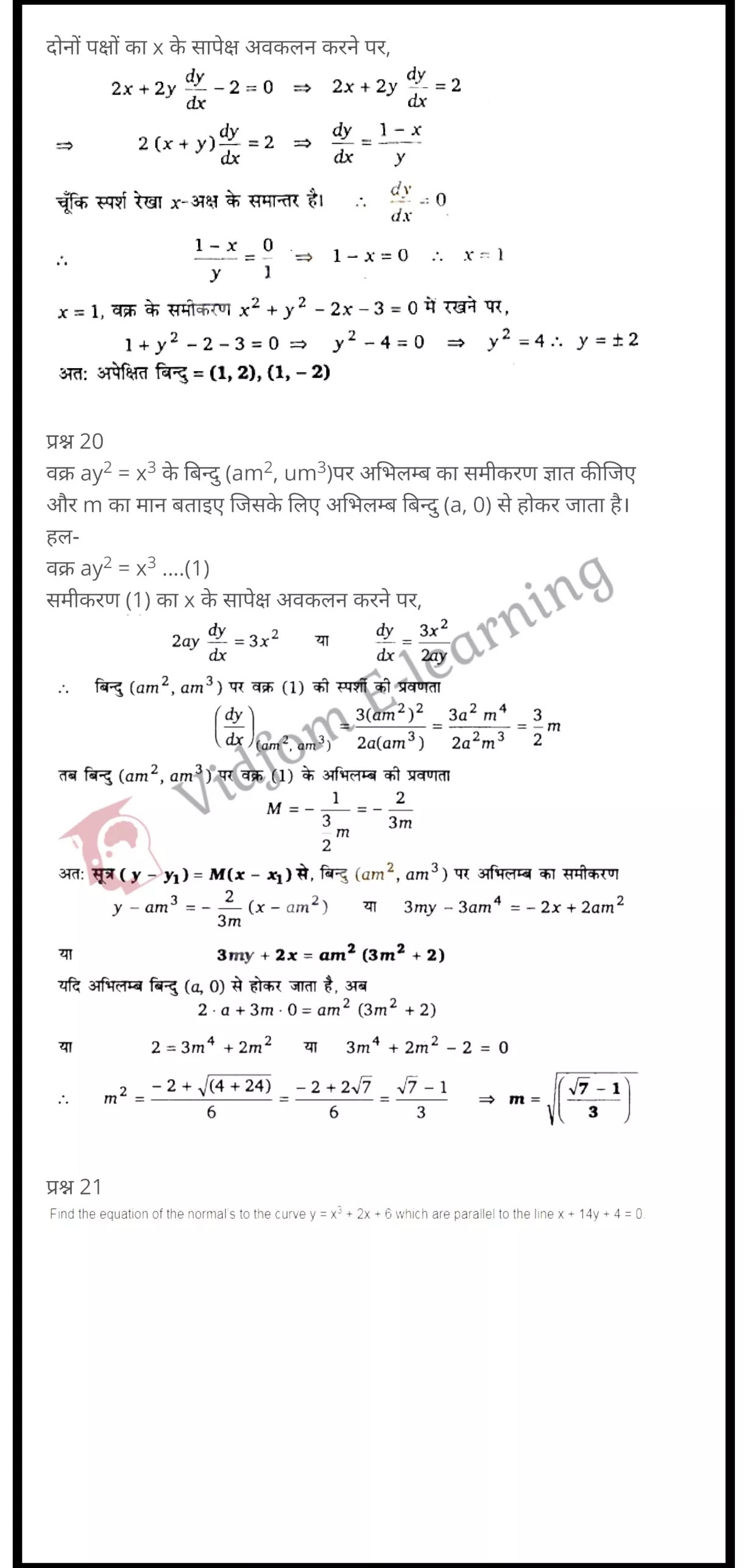 class 12 maths chapter 6 light hindi medium 26