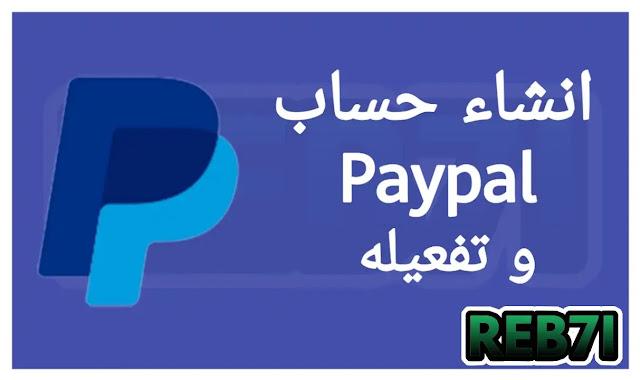 انشاء حساب باي بال paypal وتفعيله بالطريقة الصحيحة