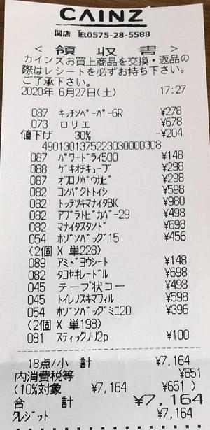 カインズ 関店 2020/6/27 のレシート