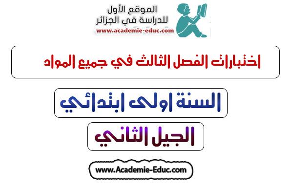 اختبارات الفصل الثالث في جميع المواد السنة اولى ابتدائي الجيل الثاني