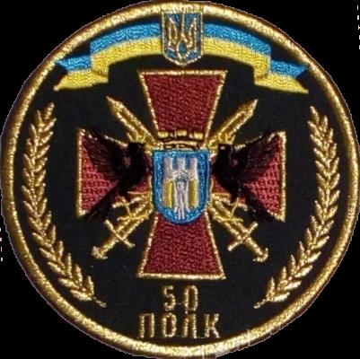 Нарукавний знак 50 полк
