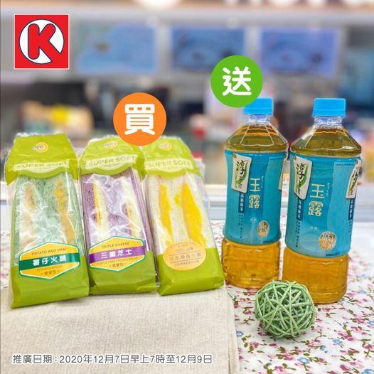 OK便利店: 買三文治送綠茶 至12月9日