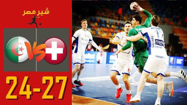 مباراة الجزائر ضد سويسرا فى بطولة كأس العالم للرجال مصر 2021 - تعرف علي موعد مباراة الجزائر ضد سويسرا اليوم