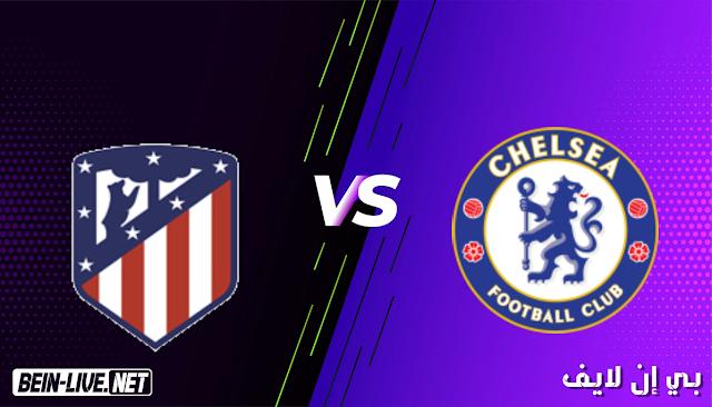 مشاهدة مباراة اتلتيكو مدريد وتشيلسي بث مباشر اليوم بتاريخ 17-03-2021 في دوري ابطال اوروبا