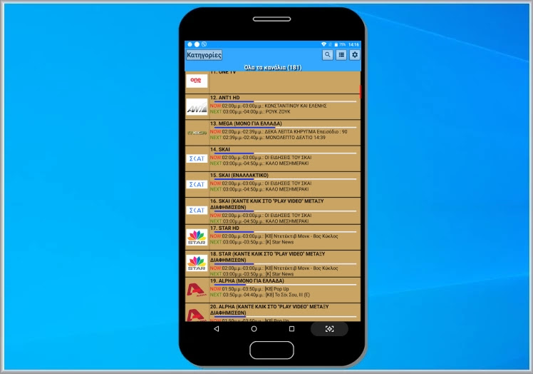 Greece TV & Radio : Παρακολουθήστε και ακούστε δωρεάν ελληνικά τηλεοπτικά και ραδιοφωνικά κανάλια