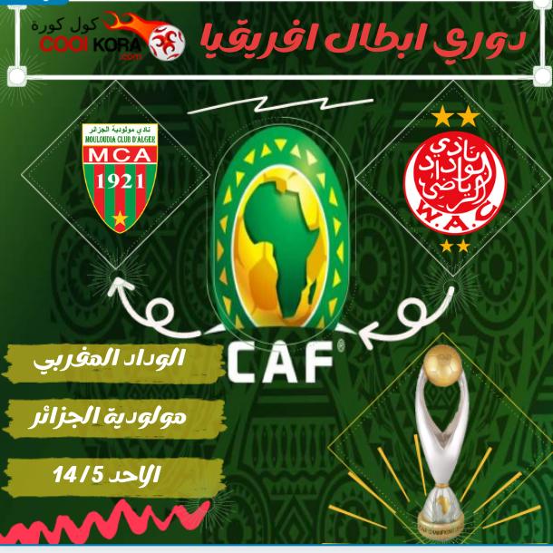 تعرف على موعد مباراة الوداد المغربي أمام مولودية الجزائر دوري ابطال افريقيا والقنوات الناقلة