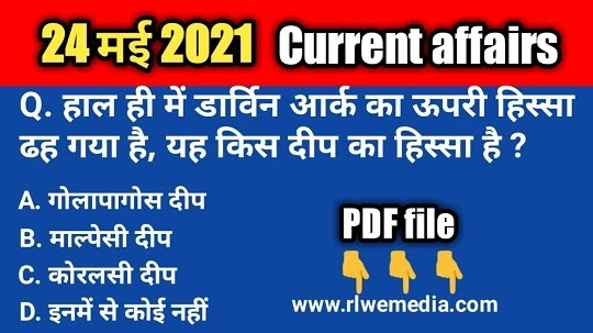 Top 24 मई 2021: National and international current affairs in hindi