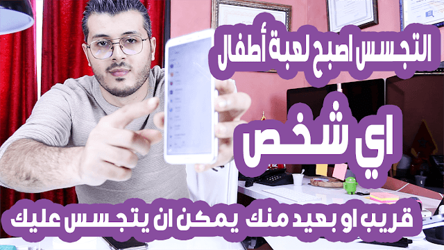 تعلم كيف تعرف بنفسك إن كان هاتفك مراقب وإن كانت زوجتك صديقك او زميلك ... يتجسس عليك .