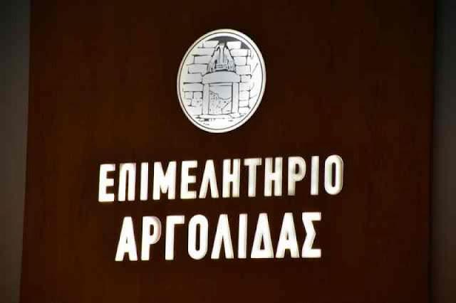 Το Σάββατο 12 Οκτωβρίου τα εγκαίνια του Γραφείου του Επιμελητηρίου Αργολίδας στο Κρανίδι