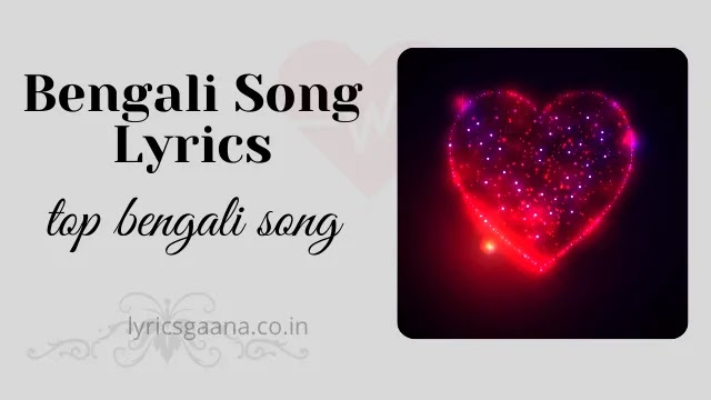 Top Bengali Song Lyrics  Bengali Movie Song Lyrics