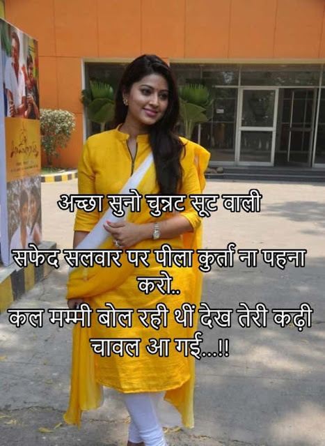 sarees salwar suit shayari in hindi