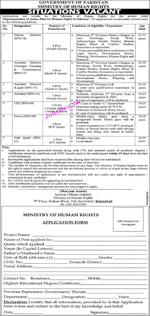 ministry-of-human-rights-jobs-2021-latest-download-application-form