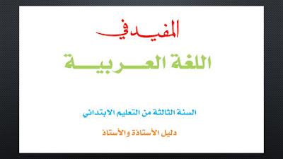 دليل الأستاذ والأستاذة المفيد في اللغة العربية للسنة الثالثة ابتدائي