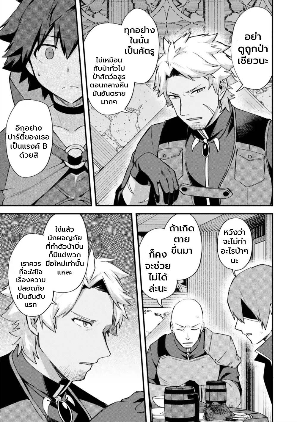 อ่านการ์ตูน Nido Tensei Shita Shounen wa S Rank Boukensha Toshite Heion ni Sugosu-zense ga kenja de eiyuu datta boku wa raisede wa jimini ikiru ตอนที่ 18 หน้าที่ 3