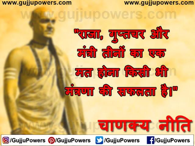 chanakya quotes education