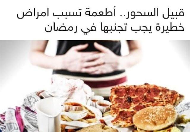 من أجل صحتك قبيل السحور.. أطعمة تسبب أمراض خطيرة يجب تجنبها في رمضان