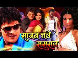 Sajan Chale Sasural (Bhojpuri) Movie Star Casts, Wallpapers, Trailer, Songs & Videos