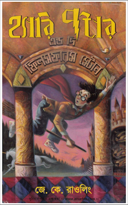 Harry Potter and The Philosopher's Stone by J K Rowling | (pdfbengalibooks.blogspot.com)