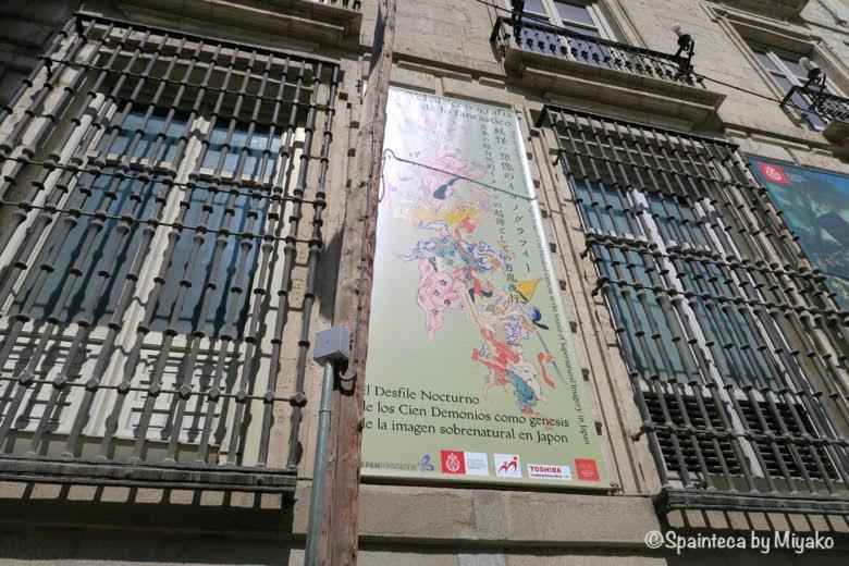 マドリードの王立美術アカデミーで鑑賞する日本の妖怪展の垂れ幕《Yokai: Iconografía de lo fantástico》