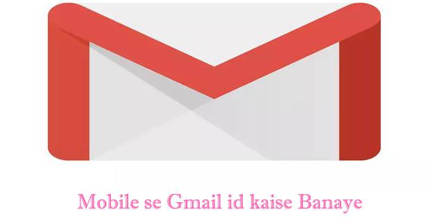 Mobile me Google account Kaise Banaye (Gmail Account)